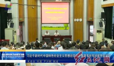 习近平新时代中国特色社会主义思想巡回宣讲教育系统专场报告会举行