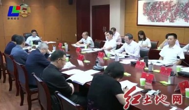 五届市政协第三十六次主席会议召开
