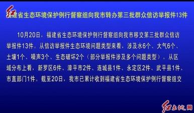 福建省生态环境保护例行督察组向我市转办第三批群众信访举报件13件