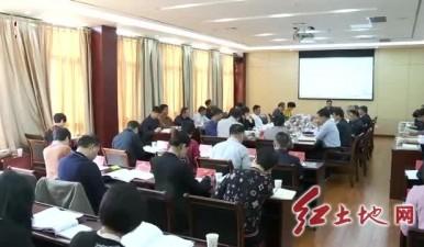 全市政協主席座談會暨政協系統黨的建設工作經驗交流會召開