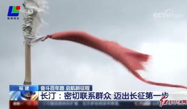 """央视《新闻直播间》""""奋斗百年路 启航新征程""""栏目播出:长汀:密切联系群众 迈出长征第一步"""
