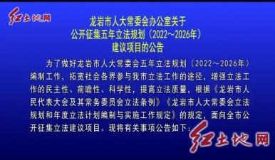 龙岩市人大常委会办公室关于公开征集五年立法规划建议项目的公告