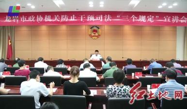 """市政协机关举行防止干预司法""""三个规定""""宣讲会"""