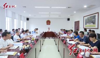 市五届人大常委会第七十次主任会议召开