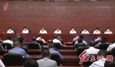 全市政法队伍教育整顿总结大会召开 李建成刘尚逊出席并讲话