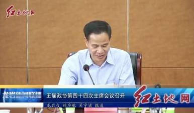 五届市政协第四十四次主席会议召开