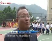 永定:改善全区中小学运动场 助力校园体育更阳光