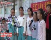 新罗:山歌传唱进校园 让十九大精神通俗易懂入人心