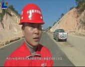 永定:永梅出省公路加快推进 完成投资7.72亿元