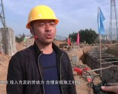 武平:抢抓施工黄金季节 加快汀江防洪工程项目建设惠民生
