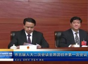 市五届人大二次会议主席团召开第一次会议