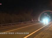 """龙岩高速交通综合执法支队:严防山区""""冰点""""路面 坚守一线保安全畅通"""