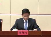 市政府召开2018年第一次全体会议