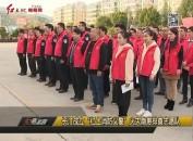 """长汀成立""""红土消防义警""""火灾隐患排查志愿队"""