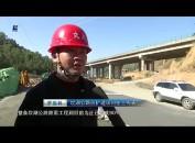 永定:坎湖公路将在春节前竣工