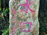 红旗跃过汀江 ——船艄公蓝星朗摆渡送红军过汀江的故事