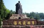 福建省長汀縣舉行楊成武將軍誕辰104周年紀念活動