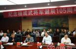 紀念楊成武將軍誕辰105周年座談會在福建長汀召開