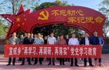 福建长汀县宣成乡组织开展党史学习教育活动