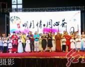 """龙岩市新罗区举办统一战线""""明月情·同心荟""""中秋晚会"""