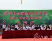 福建武平举办首届农民丰收节暨第二届百香果采摘节