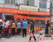 连城县四堡镇扎实开展冬季大型法治宣传活动