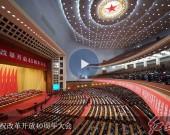 慶祝改革開放40周年大會直播