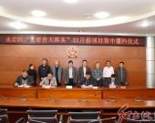 龍巖市永定區今年12月集中簽約5個項目 總投資5.4億元
