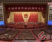 慶祝改革開放40周年大會 今天100人獲頒改革先鋒獎章