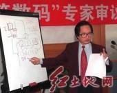 """王永民 """"當代畢昇""""將漢字信息化"""