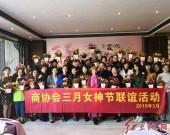 福建龙岩商协会举办三月女神节联谊活动