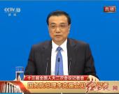 直播:國務院總理李克強會見中外記者并答問