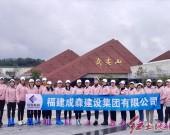 """福建成森建设集团开展丰富多彩的""""三八妇女节""""活动"""