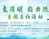 福建龙岩市博物馆将举办清明节传统文化活动
