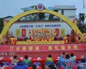 """上杭县第三届 """"三月三""""畲族文化旅游节在官庄畲族乡成功举办"""