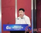 福建省2019年国家网络安全宣传周开幕