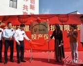 永定星泰量科技有限公司举行投产揭牌仪式