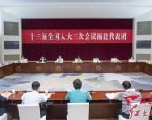 福建代表团分组审议民法典草案