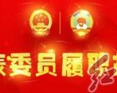 全国政协委员何伟:脱贫攻坚急需加强乡村医生队伍建设和管理