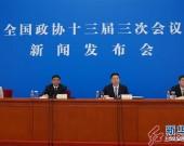 (两会受权发布)全国政协十三届三次会议举行新闻发布会 政协大会定于5月21日下午3时开幕