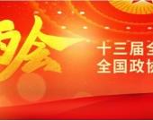 """新华网评:特殊时期两会的""""变""""与""""不变"""""""