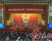 全国政协十三届三次会议开幕 习近平等党和国家领导人出席开幕会