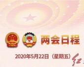 5月22日:十三届全国人大三次会议上午9时开幕