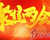 """代表委员""""带货""""上京,每一个字都藏着群众的温度!"""