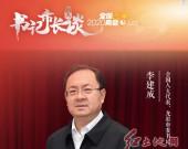 全国人大代表、龙岩市委书记李建成:确保老区苏区全面小康 一个都不掉队