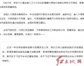 福建代表团分组审议政府工作报告审查计划报告和预算报告