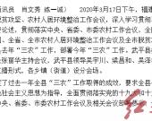 武平县召开农村工作会议暨全县脱贫攻坚、农村人居环境整治工作会议