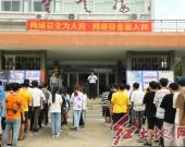 闽西职业技术学院开展2020年网络安全宣传周活动