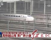 """【""""十三五""""成就巡礼•坐着高铁看中国】高铁越山海 贵广奔小康"""
