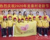 龙岩市新罗区东肖龙泉村欢度重阳节